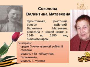 Соколова Валентина Матвеевна фронтовичка, участница боевых действий. Валентин