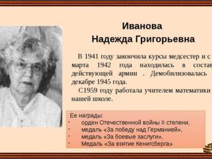 Иванова Надежда Григорьевна В 1941 году закончила курсы медсестер и с 8 марта