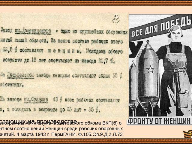 Работа в тылу стала называться трудовым фронтом. 22 сентября 1941 г. прошел...
