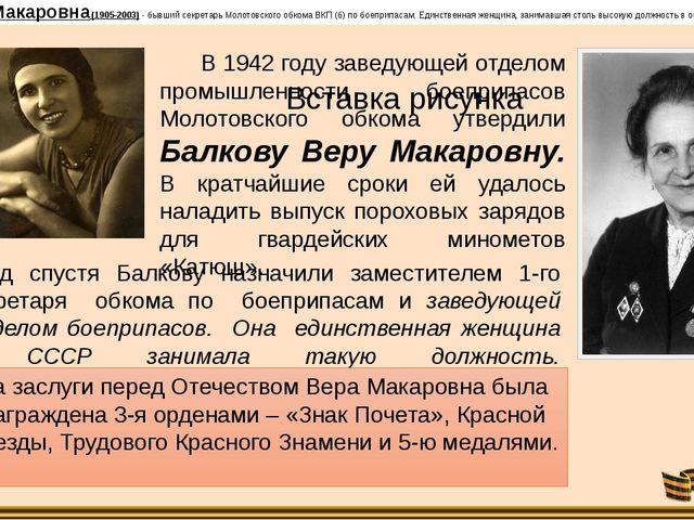 Балкова Вера Макаровна(1905-2003)- бывший секретарь Молотовского обкома ВК...