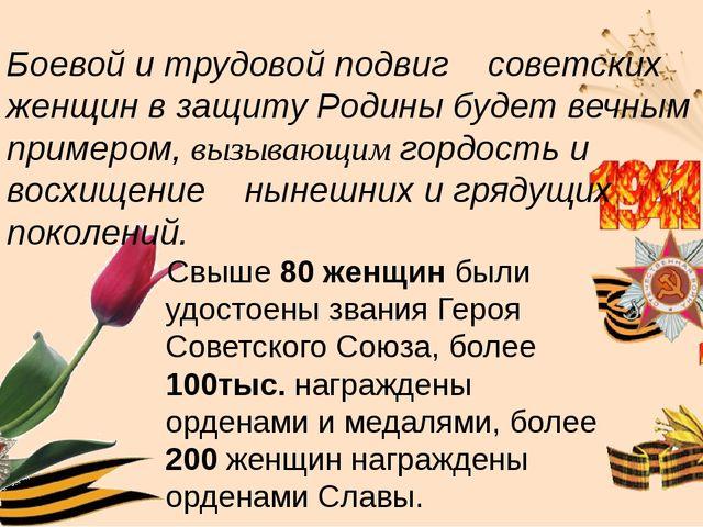 Боевой и трудовой подвиг советских женщин в защиту Родины будет вечным пример...