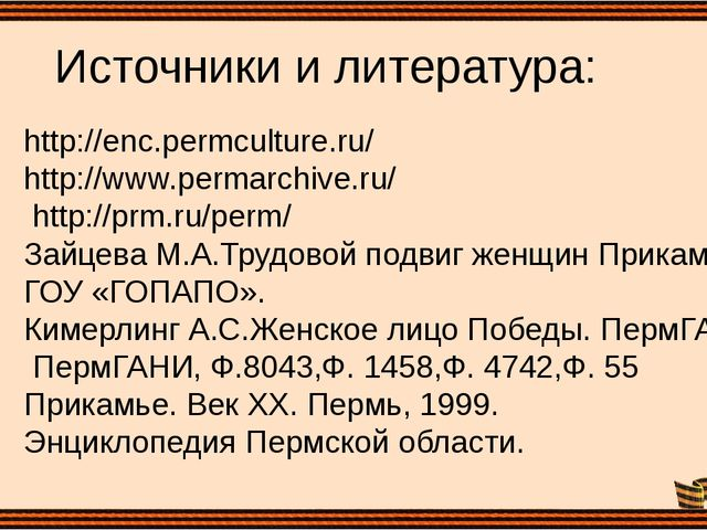Источники и литература: http://enc.permculture.ru/ http://www.permarchive.ru/...