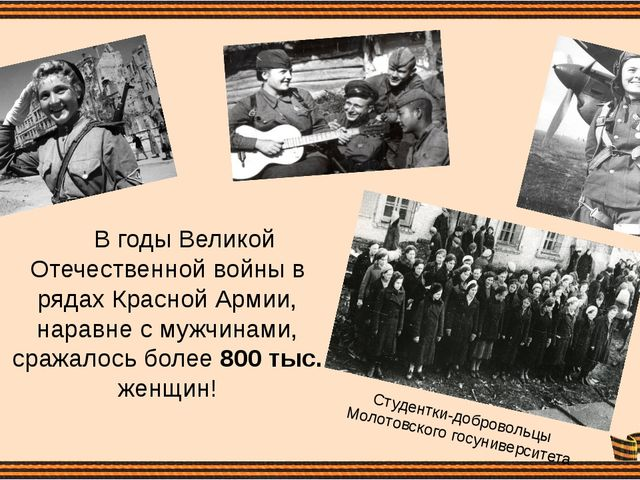 В годы Великой Отечественной войны в рядах Красной Армии, наравне с мужчинам...