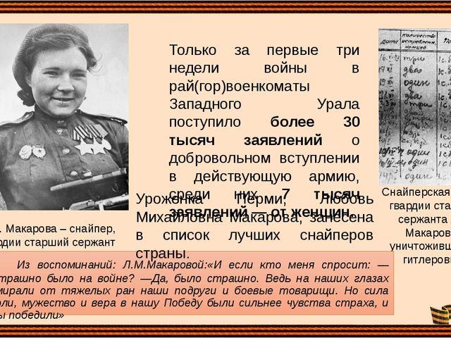 Л.М. Макарова – снайпер, гвардии старший сержант Снайперская книжка гвардии с...