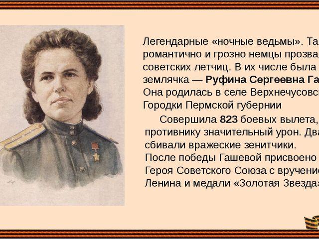 Легендарные «ночные ведьмы». Так романтично и грозно немцы прозвали советски...
