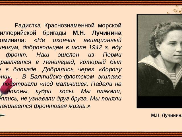 Радистка Краснознаменной морской артиллерийской бригады М.Н. Лучинина вспоми...