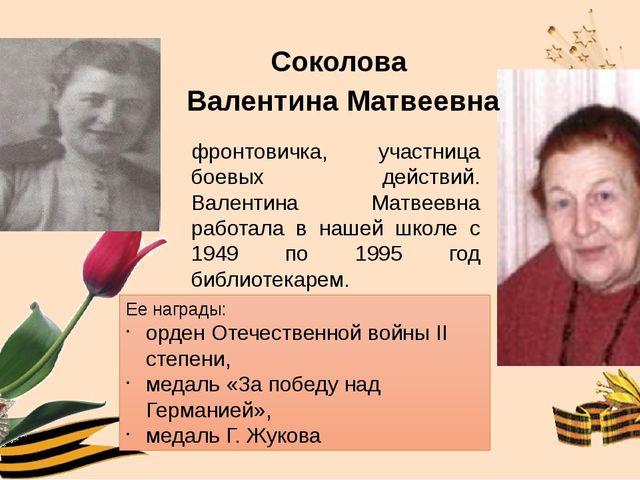 Соколова Валентина Матвеевна фронтовичка, участница боевых действий. Валентин...