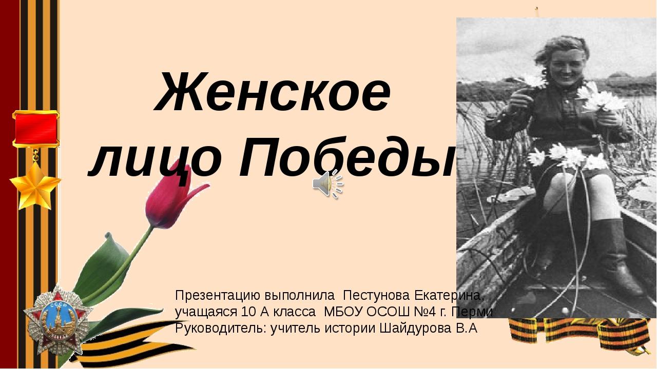 Женское лицо Победы Презентацию выполнила Пестунова Екатерина, учащаяся 10 А...