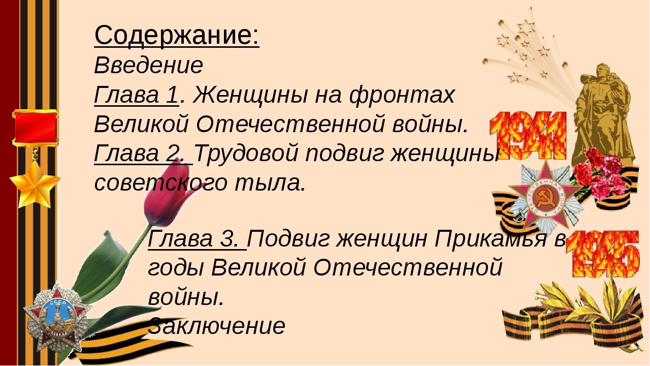 Содержание: Введение Глава 1. Женщины на фронтах Великой Отечественной войны....
