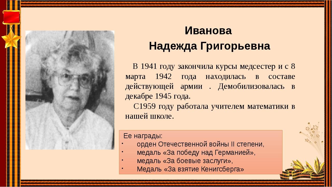 Иванова Надежда Григорьевна В 1941 году закончила курсы медсестер и с 8 марта...