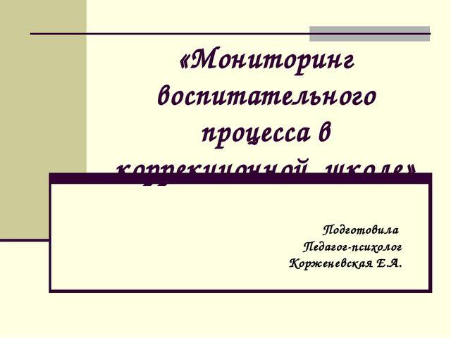 «Мониторинг воспитательного процесса в коррекционной школе» Подготовила Педа...