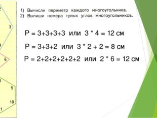Р = 3+3+3+3 или 3 * 4 = 12 см Р = 3+3+2 или 3 * 2 + 2 = 8 см Р = 2+2+2+2+2+2