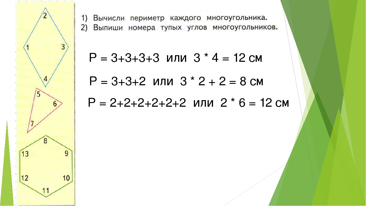 Р = 3+3+3+3 или 3 * 4 = 12 см Р = 3+3+2 или 3 * 2 + 2 = 8 см Р = 2+2+2+2+2+2...
