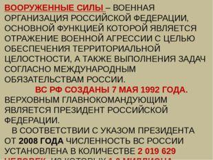 ВООРУЖЕННЫЕ СИЛЫ – ВОЕННАЯ ОРГАНИЗАЦИЯ РОССИЙСКОЙ ФЕДЕРАЦИИ, ОСНОВНОЙ ФУНКЦИЕ