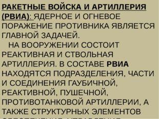 РАКЕТНЫЕ ВОЙСКА И АРТИЛЛЕРИЯ (РВИА): ЯДЕРНОЕ И ОГНЕВОЕ ПОРАЖЕНИЕ ПРОТИВНИКА Я