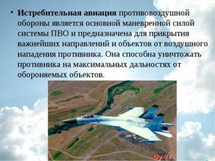 Истребительная авиацияпротивовоздушной обороны является основной маневренной