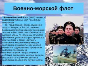 Военно-морской флот Военно-Морской Флот (ВМФ) является видом Вооруженных Сил