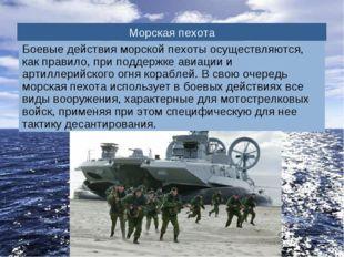 Морская пехота Боевые действия морской пехоты осуществляются, как правило, пр