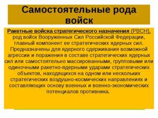 Самостоятельные рода войск Ракетные войска стратегического назначения (РВСН),