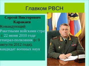 Главком РВСН Сергей Викторович Каракаев Командующий Ракетными войсками страте