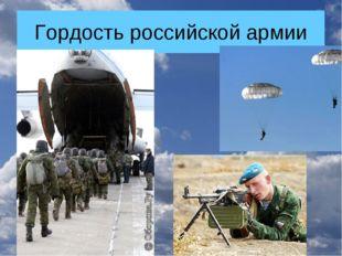 Гордость российской армии