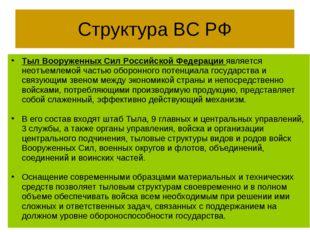 Структура ВС РФ Тыл Вооруженных Сил Российской Федерации является неотъемлемо