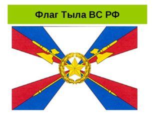 Флаг Тыла ВС РФ