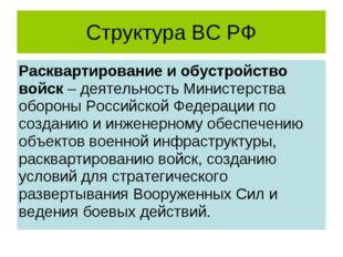 Структура ВС РФ Расквартирование и обустройство войск – деятельность Министер
