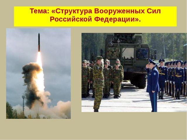 Тема: «Структура Вооруженных Сил Российской Федерации».
