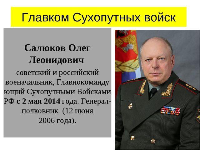 Главком Сухопутных войск Салюков Олег Леонидович советский и российский воена...