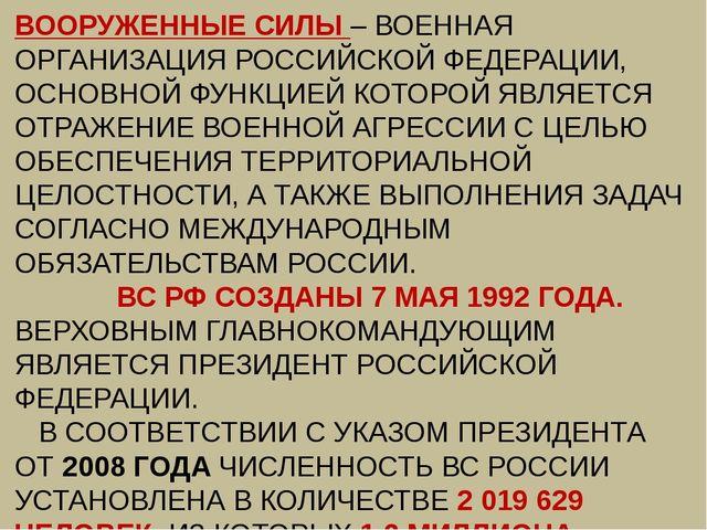 ВООРУЖЕННЫЕ СИЛЫ – ВОЕННАЯ ОРГАНИЗАЦИЯ РОССИЙСКОЙ ФЕДЕРАЦИИ, ОСНОВНОЙ ФУНКЦИЕ...