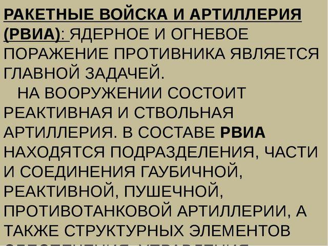 РАКЕТНЫЕ ВОЙСКА И АРТИЛЛЕРИЯ (РВИА): ЯДЕРНОЕ И ОГНЕВОЕ ПОРАЖЕНИЕ ПРОТИВНИКА Я...