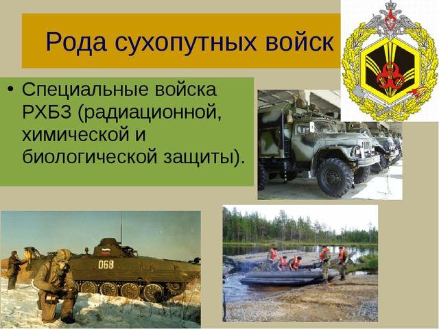Специальные войска РХБЗ (радиационной, химической и биологической защиты). Ро...