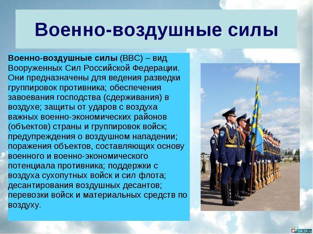Военно-воздушные силы Военно-воздушные силы (ВВС) – вид Вооруженных Сил Росси...