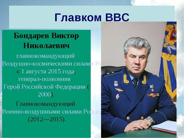 Главком ВВС Бондарев Виктор Николаевич главнокомандующийВоздушно-космическим...