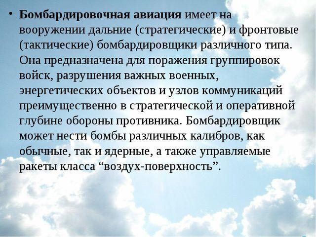 Бомбардировочная авиацияимеет на вооружении дальние (стратегические) и фронт...