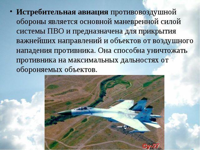 Истребительная авиацияпротивовоздушной обороны является основной маневренной...