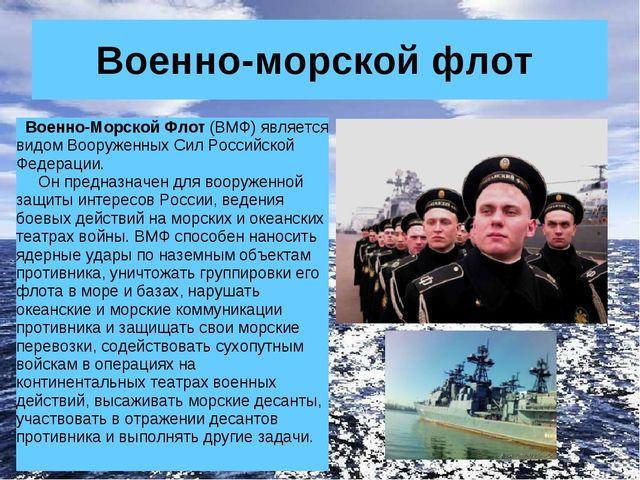 Военно-морской флот Военно-Морской Флот (ВМФ) является видом Вооруженных Сил...