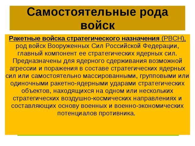 Самостоятельные рода войск Ракетные войска стратегического назначения (РВСН),...