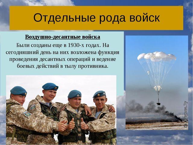 Отдельные рода войск Воздушно-десантные войска Были созданы еще в 1930-х года...