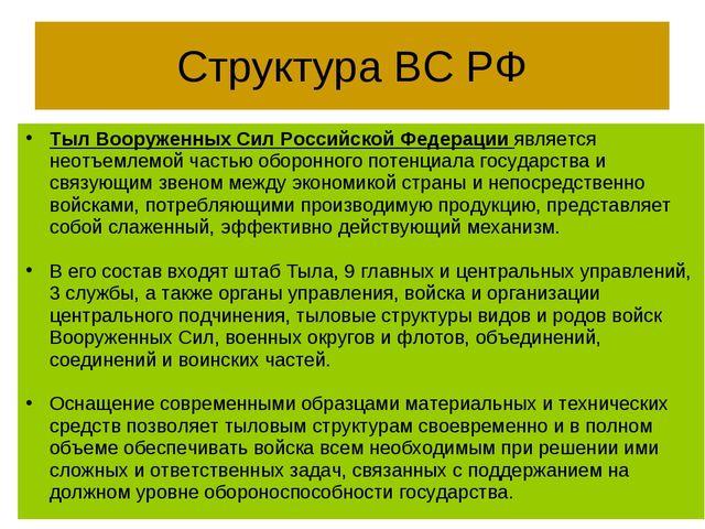 Структура ВС РФ Тыл Вооруженных Сил Российской Федерации является неотъемлемо...