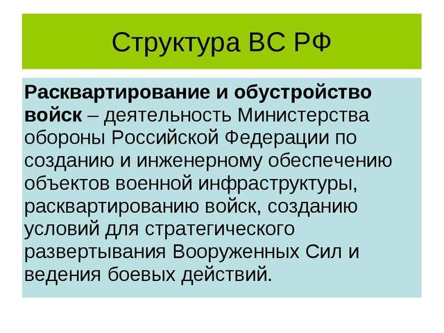 Структура ВС РФ Расквартирование и обустройство войск – деятельность Министер...