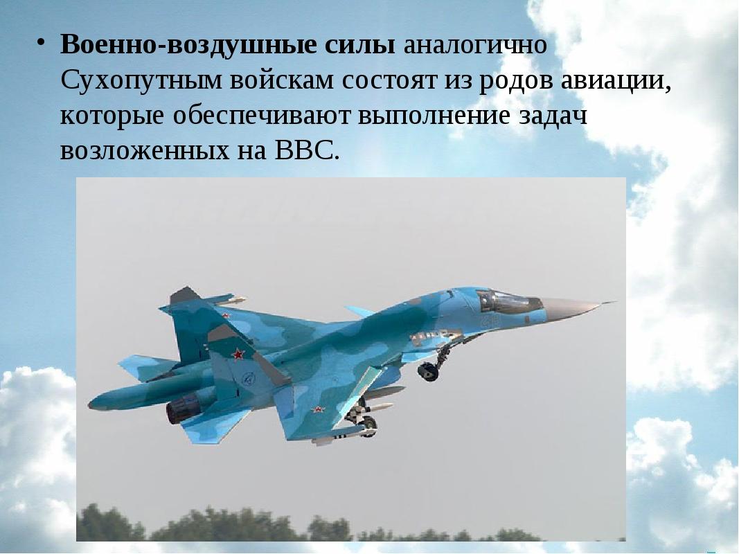 Военно-воздушные силыаналогично Сухопутным войскам состоят из родов авиации,...