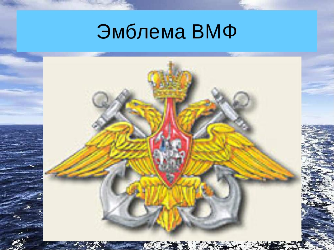 Эмблема ВМФ