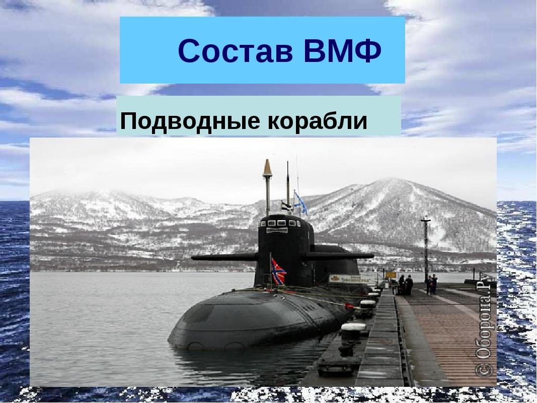 Состав ВМФ Подводные корабли