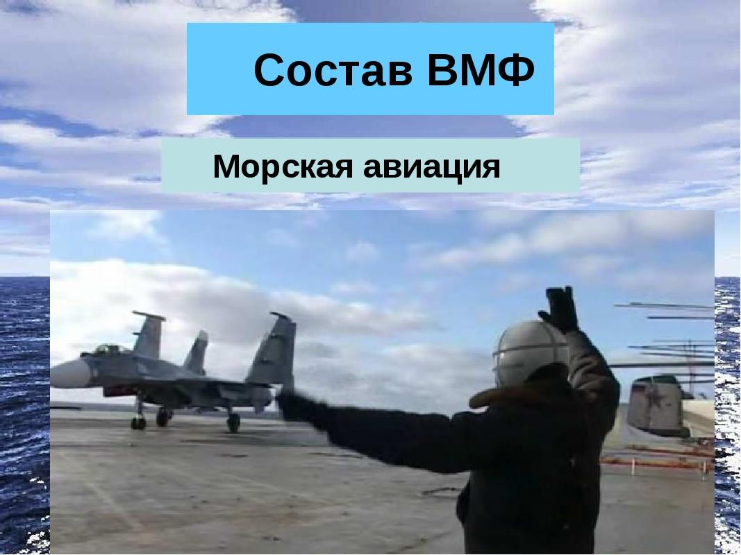 Состав ВМФ Морская авиация