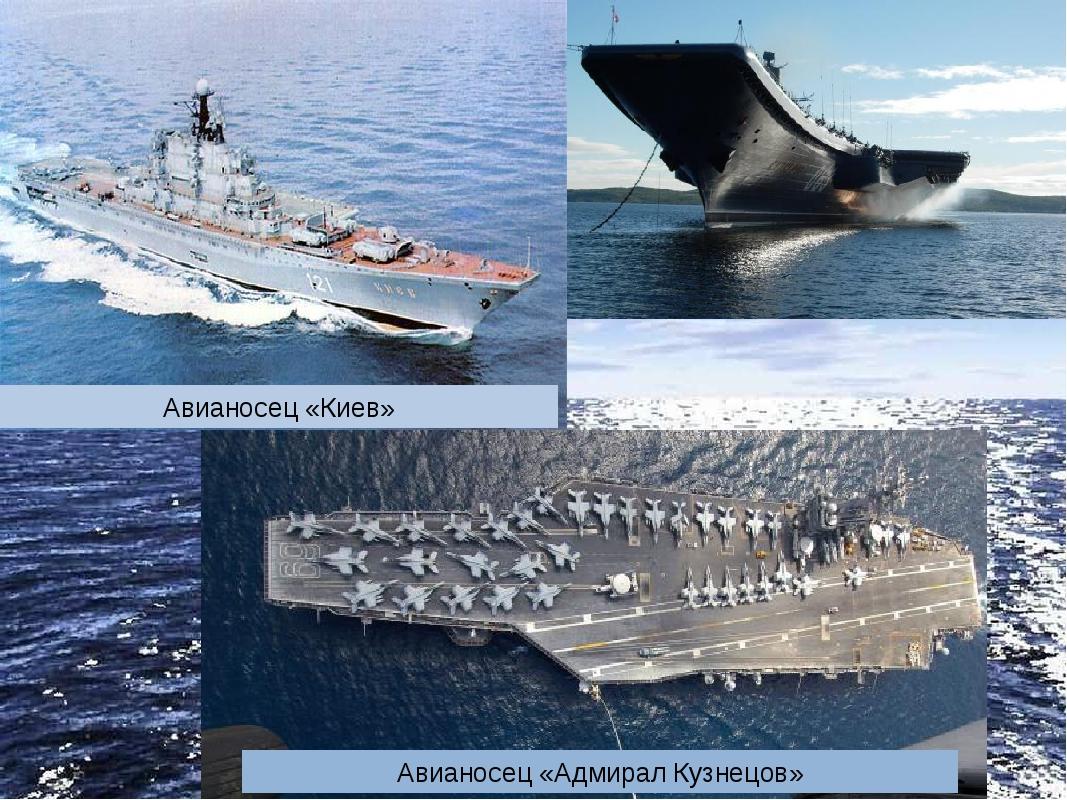 Авианосец «Адмирал Кузнецов» Авианосец «Киев»