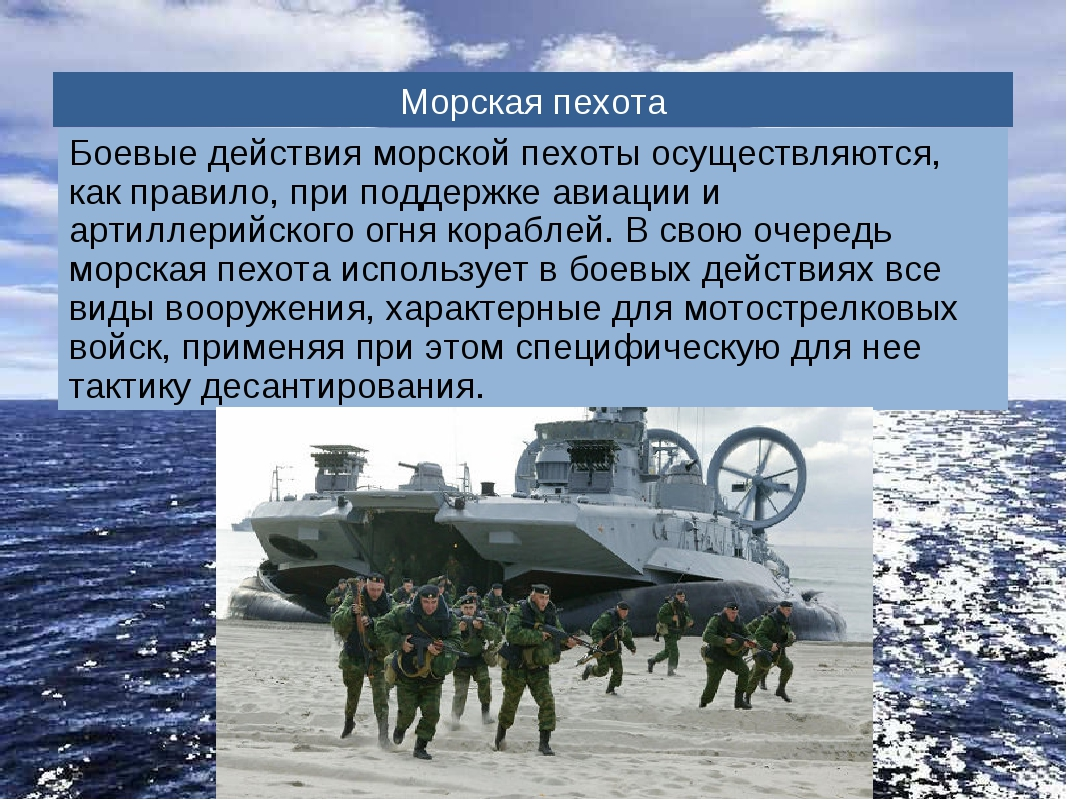 Морская пехота Боевые действия морской пехоты осуществляются, как правило, пр...