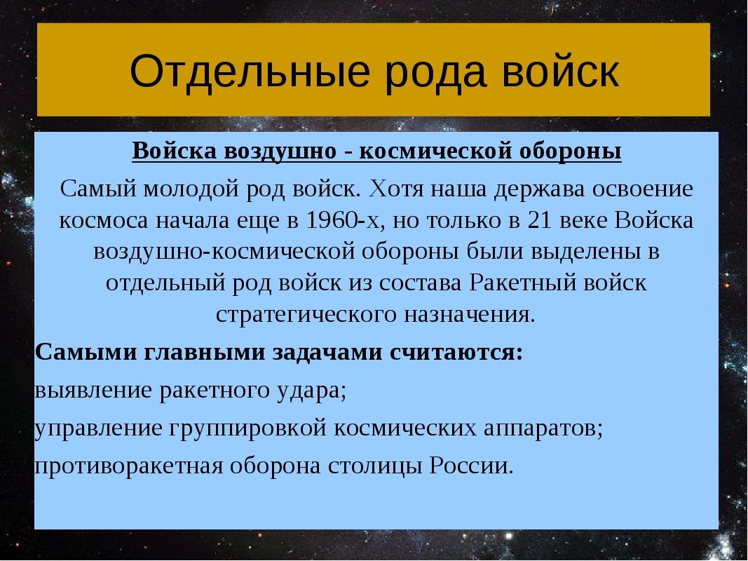 Отдельные рода войск Войска воздушно - космической обороны Самый молодой род...