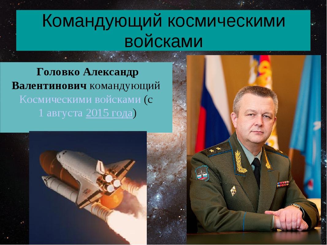 Командующий космическими войсками Головко Александр Валентинович командующий...